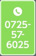 TEL:0725-57-6025