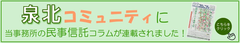 泉北コミュニティ